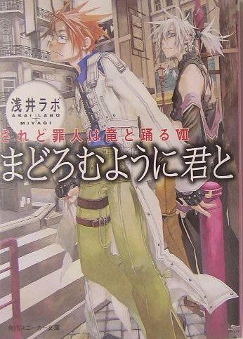 まどろむように君と―されど罪人は竜と踊る〈7〉 (角川スニーカー文庫)の詳細を見る