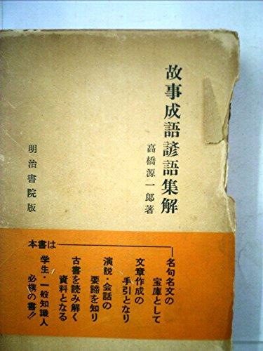 故事成語諺語集解 (1955年)の詳細を見る