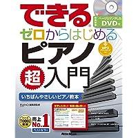 できる ゼロからはじめるピアノ超入門 (DVD付/模範演奏MP3ファイルDLにも対応)