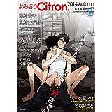 よみきりCitron 2014Autumn (シトロンアンソロジー)