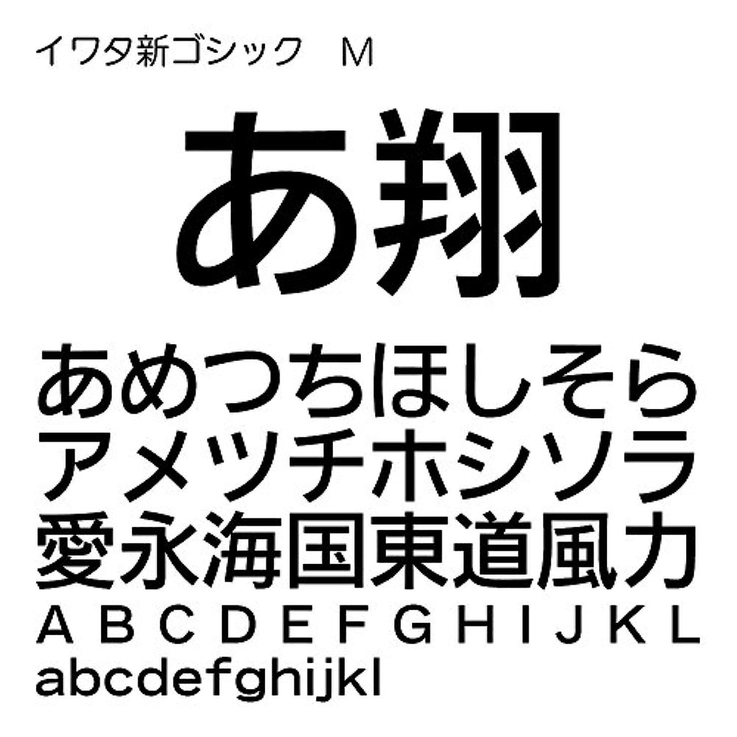 書士所有者送信するイワタ新ゴシック体M TrueType Font for Windows [ダウンロード]