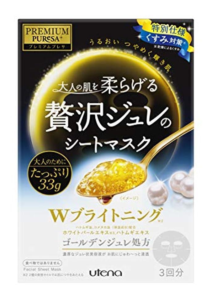 収入ネックレット初心者PREMIUM PUReSA(プレミアムプレサ) ゴールデンジュレマスク ブライトニング 33g×3枚入