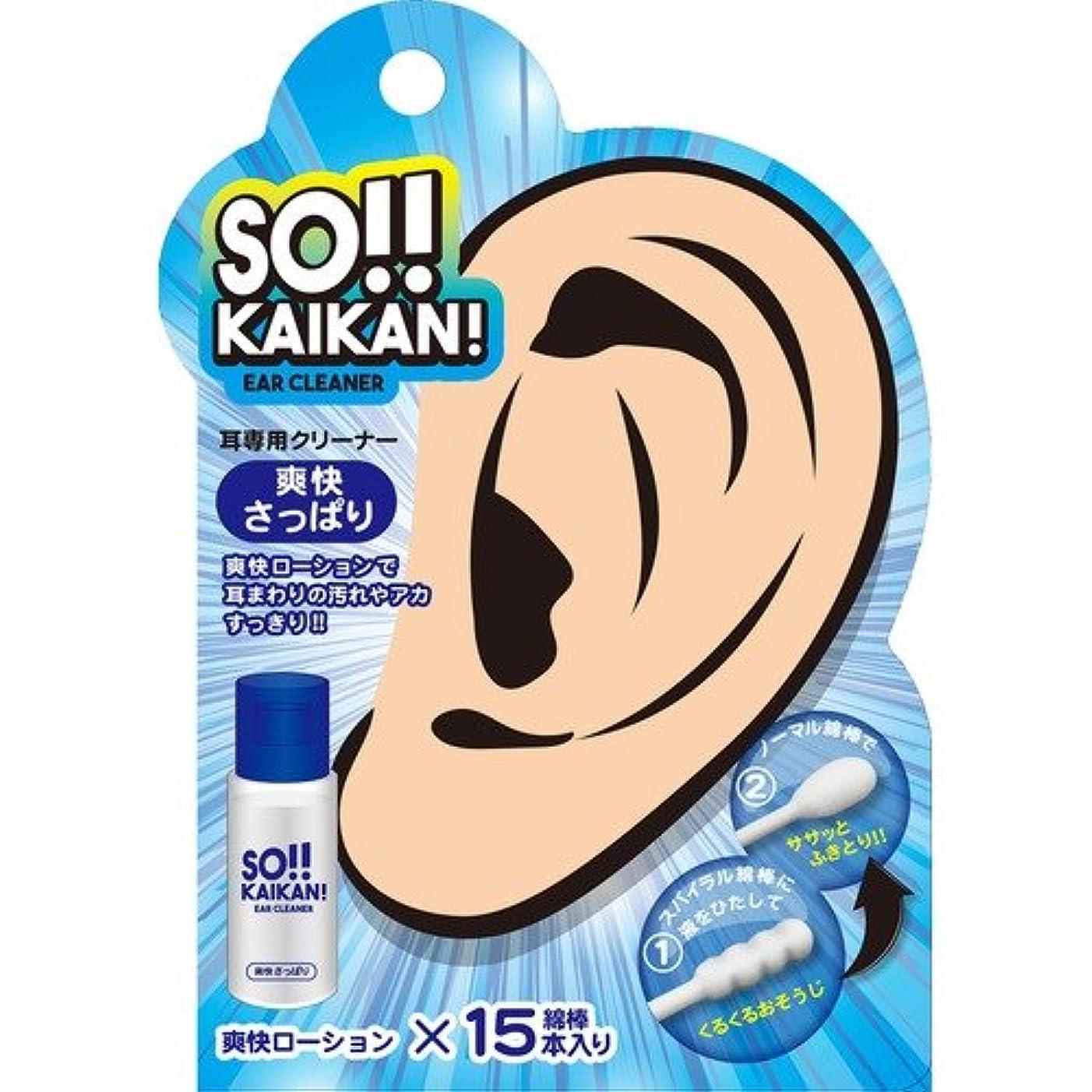 ピニオンアコード乳剤ソウカイカン 耳クリーナー 爽快さっぱり