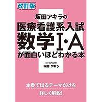 改訂版 坂田アキラの 医療看護系入試数学I・Aが面白いほどわかる本