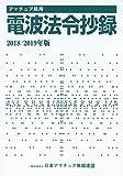 アマチュア局用 電波法令抄録 2018/2019年版