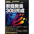 教職教養30日完成 2012年度版(教員採用試験 パスラインシリーズ 1) (教員採用試験パスラインシリーズ)