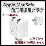 【Apple MagSafe 電源用 プラグ 】【角形電源用のプラグ】Apple充電器 アダプタ 充電コンセント