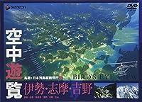空中遊覧~鳥瞰・日本列島縦断飛行6~〔伊勢・志摩・吉野〕 [DVD]