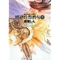 最終兵器彼女(7) (ビッグコミックス)