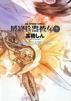 [高橋しん]の最終兵器彼女(7) (ビッグコミックス)