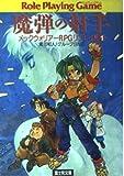 メックウォリアーRPGリプレイ集 / 黒田 和人 のシリーズ情報を見る