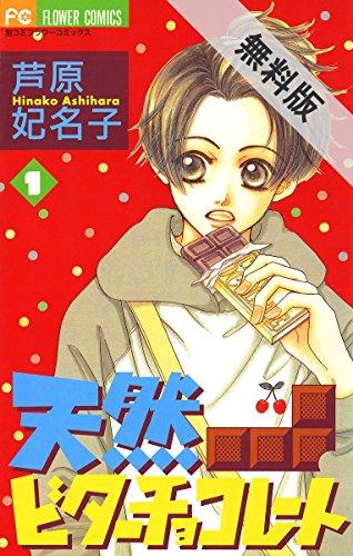 天然ビターチョコレート(1)【期間限定 無料お試し版】 (フラワーコミックス)