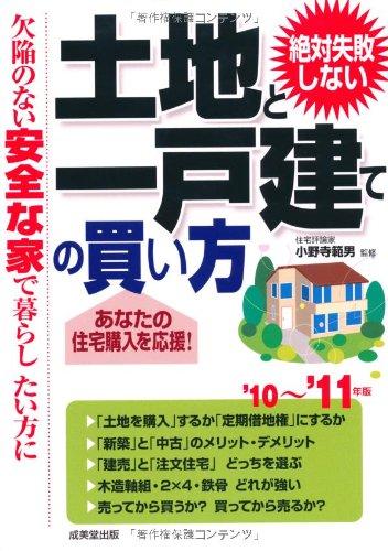 絶対失敗しない土地と一戸建ての買い方〈'10~'11年版〉の詳細を見る