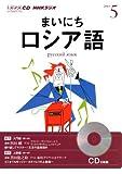 NHK CD ラジオ まいにちロシア語 2013年5月号
