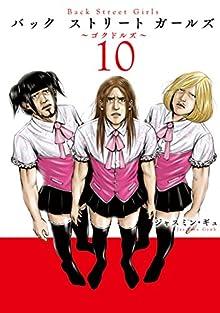 [ジャスミン・ギュ] Back Street Girls ~ゴクドルズ~ 第01-10巻
