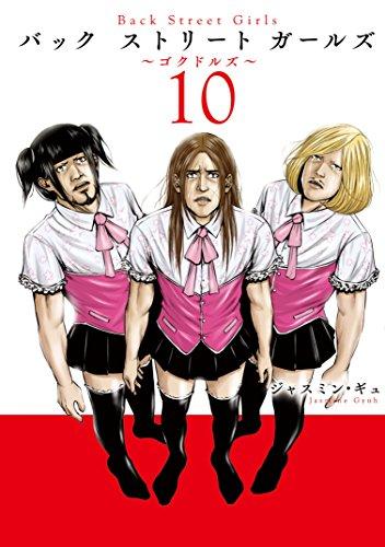 Back Street Girls ゴクドルズ 第5話 感想:新たなメンバー追加は今回だけのネタ?やっぱタイの技術はすごいね