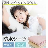 丸洗いOK ふんわりパイル生地 防水シーツ シングル 100×205cm BD-201 ピンク 【人気 おすすめ 】