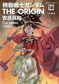 [安彦 良和]の機動戦士ガンダム THE ORIGIN(18) (角川コミックス・エース)