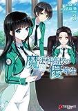 魔法科高校の優等生(3) (電撃コミックスNEXT)