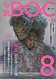 小説 - BOC - 8 (単行本)