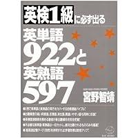 英検1級に必ず出る英単語922と英熟語597 (KOU BOOKS)