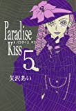 Paradise Kiss (5) (FEEL COMICS)