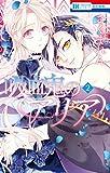 吸血鬼のアリア 2 (花とゆめコミックス)