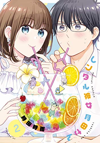 レンタル彼女月田さん(2) (モーニングコミックス)