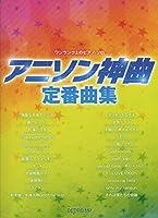 ワンランク上のピアノソロ アニソン神曲定番曲集 (ワンランク上のピアノ・ソロ)