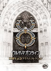 ウルティマオンライン 11周年記念アイテムコレクション