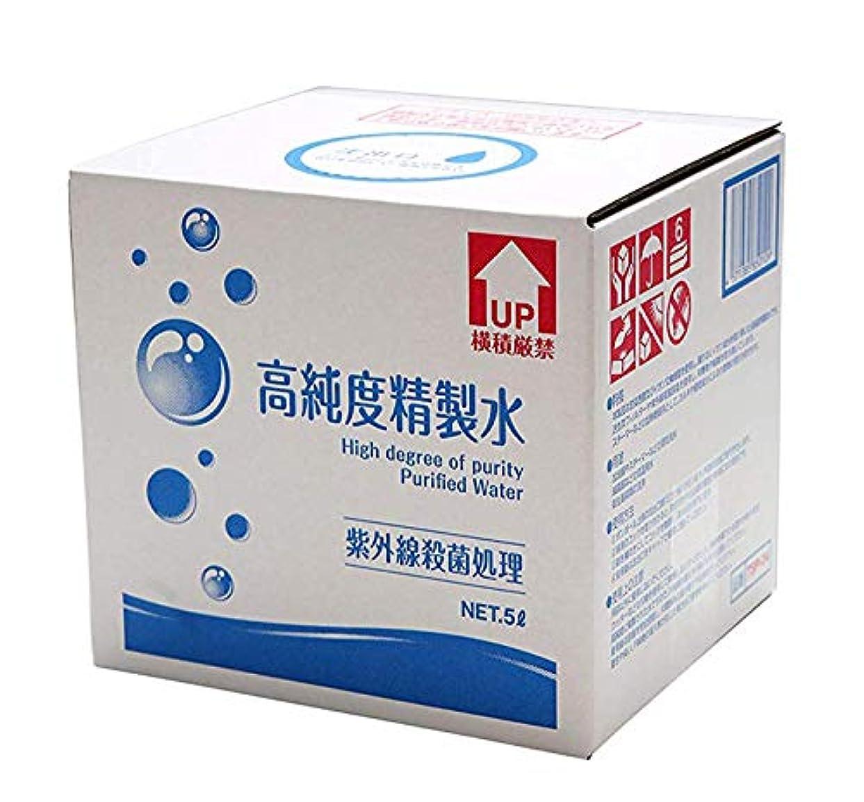 部門昼食ただやるサンエイ化学 高純度精製水 純水 5L×1箱 コックなし 【スチーマー 加湿器 CPAP 呼吸器 美顔器 エステ 歯科】