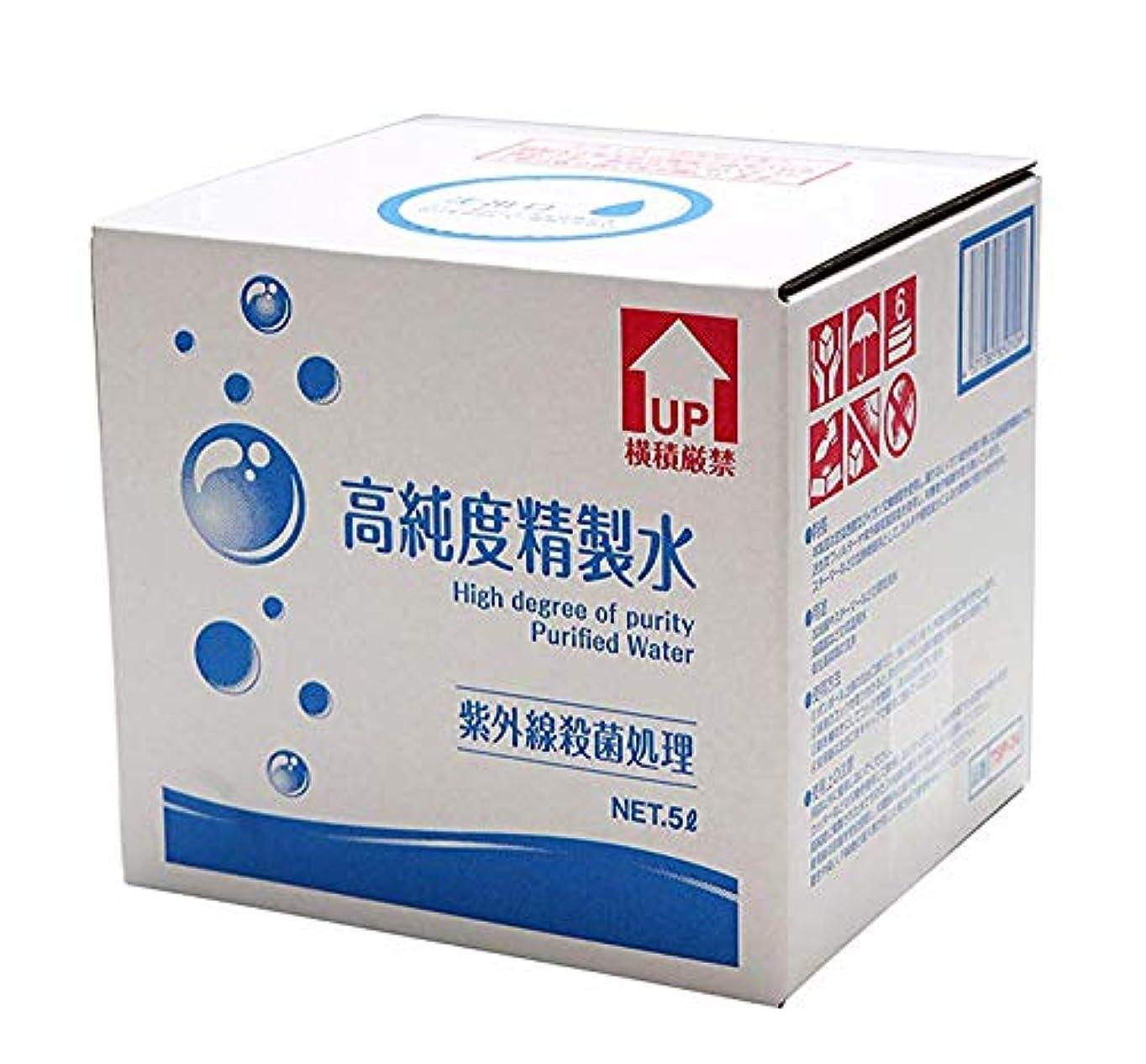 従事したアソシエイト暴徒サンエイ化学 高純度 精製水 [ 5L 1箱 : コック付き ] (加湿器/化粧用) 手作り化粧水 精製用 箱入り 完全密封 日本産 純水