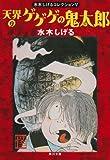 天界のゲゲゲの鬼太郎 (角川文庫―水木しげるコレクション)