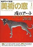 美術の窓 2018年 1月号 [雑誌]