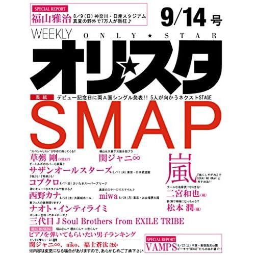 オリ☆スタ 2015年 9/14 号