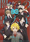B's-LOG COMIC 2013 Dec. Vol.11 (B's-LOG COMICS)