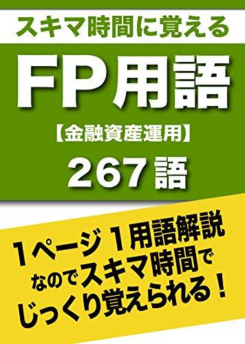 スキマ時間に覚えるFP用語【金融資産運用】267語