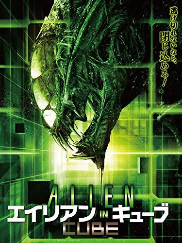 エイリアン IN キューブ (Alien In Cube)