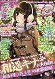 E☆2ぷらす(10) 2016年 02 月号 [雑誌]: anemone(アネモネ) 増刊