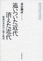 追いついた近代 消えた近代: 戦後日本の自己像と教育
