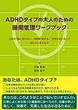 ADHDタイプの大人のための時間管理ワークブック