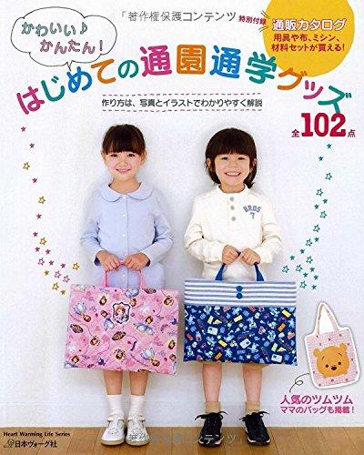 はじめての通園通学グッズ (かわいい!  かんたん!)
