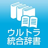 【End of support in May 2020】Ultra Integrated Dictionary 2017: Unlimited use of dictionaries over 30,000 yen (electronic dictionary)
