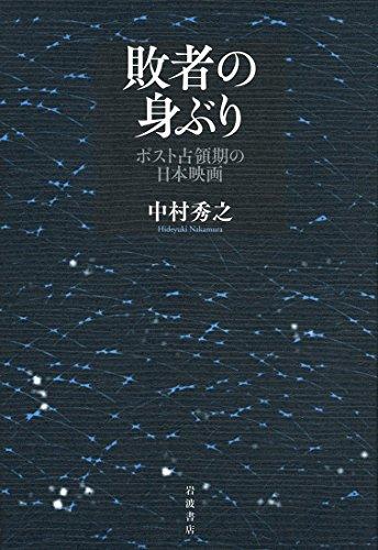 敗者の身ぶり――ポスト占領期の日本映画の詳細を見る