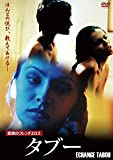 タブー[DVD]