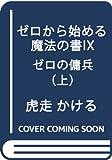ゼロから始める魔法の書IX -ゼロの傭兵〈上〉- (電撃文庫)