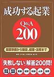 成功する起業Q&A200―開業準備から販促、経理・法務まで