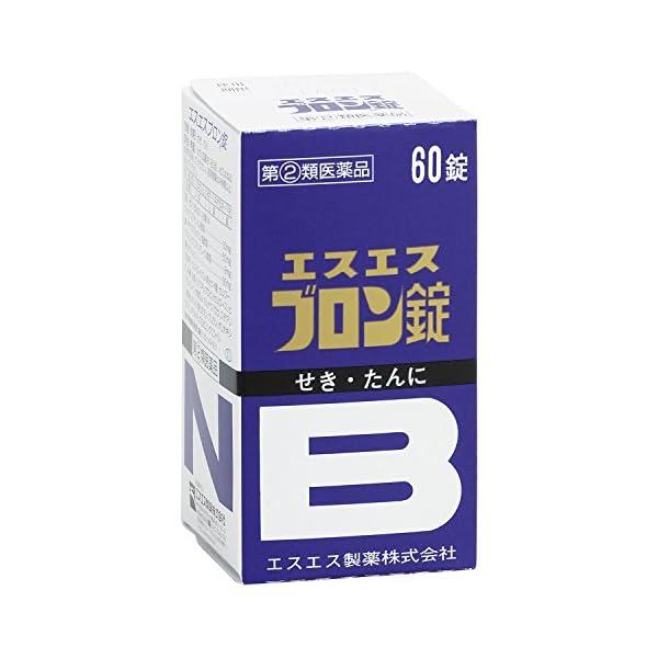 【指定第2類医薬品】エスエスブロン錠 60錠の紹介画像3