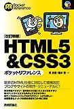 HTML5 & CSS3ポケットリファレンス [改訂新版]