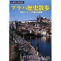 旅名人ブックス45 プラハ歴史散歩 第5版